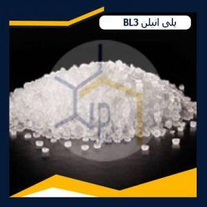 پلی اتیلن bl3