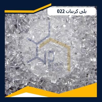 پلی کربنات 022