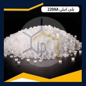 پلی اتیلن 220AA