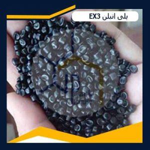 پلی اتیلن ex3