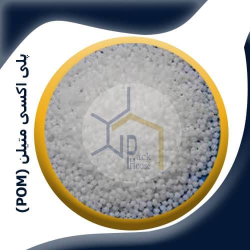 پلی اکسی متیلن (POM)