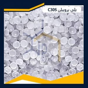 پلی پروپیلن C30S