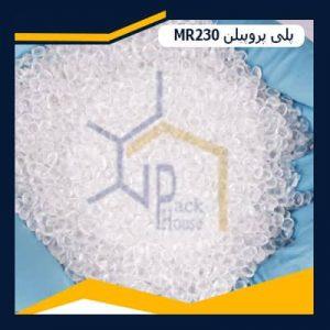 پلی پروپیلن MR230