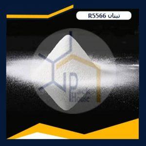 تیتان R5566