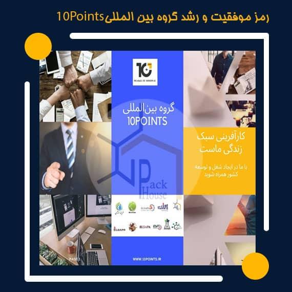 رمز موفقیت و رشد گروه بین المللی 10points