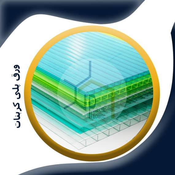 هر آنچه در مورد ورق پلی کربنات باید بدانید