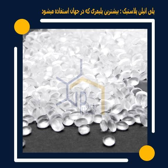 پلی اتیلن پلاستیک : بیشترین پلیمری که در جهان استفاده میشود