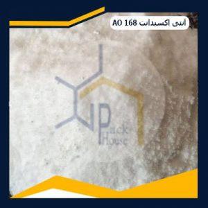 آنتی اکسیدانت AO 168