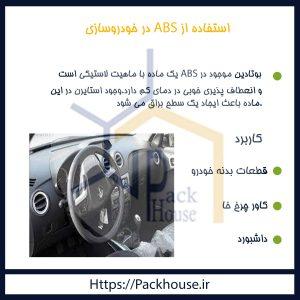 استفاده از abs در خودروسازی