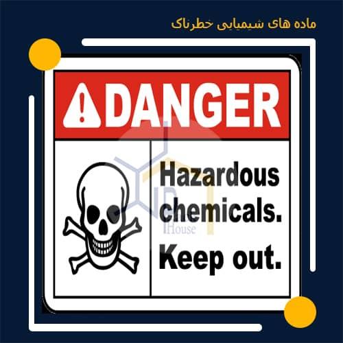 معرفی ماده های شیمیایی خطرناک